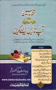 Tohfa e Mudarreseen By Maulana Abdur Rasheed Hashmi تحفہ مدرسین