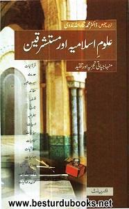 Uloom e Islamia aur Mustashreqeen By Dr. Muhammad Sanaullah Nadvi علوم اسلامیہ اور مستشرقین