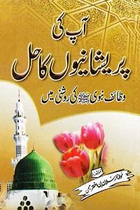 Aap ki Pareshanion ka Hal By Maulana Arsalan Bin Akhtar آپ کی پریشانیوں کا حل