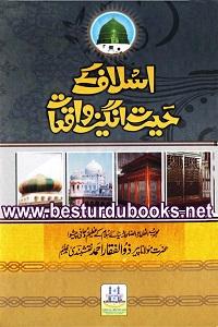 Aslaf kay Herat Angez Waqiat By Maulana Zulfiqar Ahmad Naqshbandi اسلاف کے حیرت انگیز واقعات