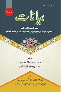 Bayanaat e Maulana Ibrahim Deola بیانات مولانا ابراہیم دیولوی