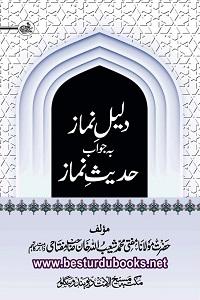 Daleel e Namaz ba Jawab e Hadith e Namaz By Mufti Shuaibullah Khan Miftahi دلیل نماز بہ جواب حدیث نماز