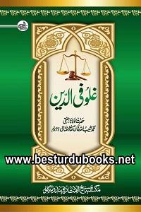 Gholu fid Deen By Mufti Shuaibullah Khan Miftahi غلو فی الدین