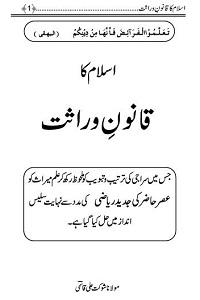 Islam ka Qanoon e Wirasat By Maulana Shaukat Ali Qasmi اسلام کا قانون وراثت