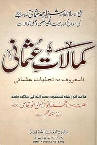 Kamalaat e Usmani By Maulana Anwaar ul Hasan Anwar Qasmi کمالات عثمانی