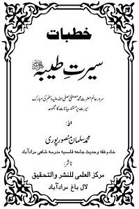 Khutbat e Seerat e Tayyaba By Mufti Muhammad Salman Mansoorpuri خطبات سیرت طیبہ
