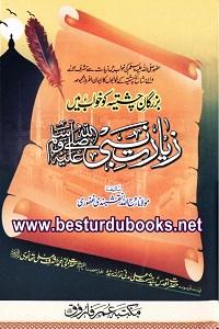 Buzurgan e Chishtiya ko Khwab mein Ziarat e Nabi [S.A.W] By Maulana Roohullah Naqshbandi بزرگان چشتیہ کو خواب میں زیارت نبی ﷺ