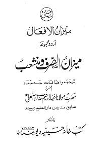 Mizan ul Afaal Urdu Tarjama Mizan o Munshaeb میزان الافعال