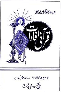 Qurani Ifadaat By Maulana Abul Hasan Ali Nadvi قرآنی افادات