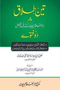 Teen Talaq par Darul Deoband kay 2 Fatway By Mufti Zain ul Islam Qasmi تین طلاق پر دار العلوم دیوبند کے دو فتوے
