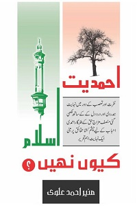 Ahmadiyyat Islam kyun nahi By Muneer Ahmad Alwi احمدیت اسلام کیوں نہیں؟