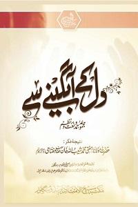 Dil kay Abginay se By Mufti Shuaibullah Khan Miftahi دل کے آبگینے سے