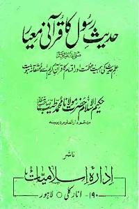 Hadith e Rasool [S.A.W] ka Qurani Miyar By Maulana Qari Muhammad Tayyab حدیث رسولﷺ کا قرآنی معیار