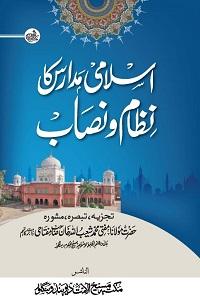 Islami Madaris ka Nizam o Nisab By Mufti Shuaibullah Khan Miftahi اسلامی مدارس کا نظام و نصاب