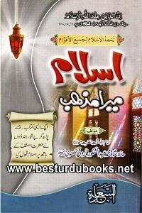 Islam Mera Mazhab By Maulana Abdush Shakoor Farooqi Lakhnavi اسلام میرا مذھب