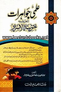 Ilmi Jawahirat (Khazina tul Asrar) By Maulana Habibullah Nomani علمی جواھرات خزینۃ الاسرار
