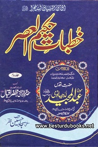 Khutbaat e Hakeem ul Asar By Maulana Abdul Majeed Ludhianvi خطبات حکیم العصر