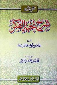 Urdu Sharh Sharh e Nukhbah tul Fikar اردو شرح شرح نخبۃ الفکر