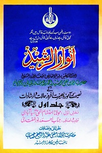 Anwaar ur Rasheed By Mufti Rasheed Ahmad Ludhyanvi انوار الرشید
