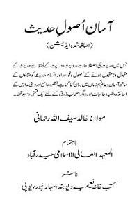 Asan Usool e Hadith By Maulana Khalid Saifullah Rahmani آسان اصول حدیث