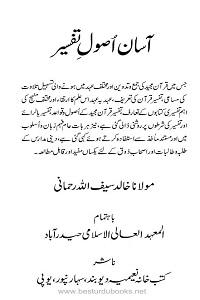 Asan Usool e Tafseer By Maulana Khalid Saifullah Rahmani آسان اصول تفسیر