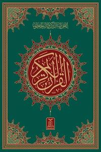 Al Quran ul Kareem 16 Lines Darussalam القرآن الکریم سولہ سطری دارالسلام