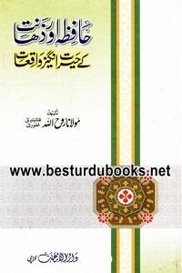 Hafza aur Zahanat kay Herat Angez Waqiat By Maulana Roohullah Naqshbandi حافظہ اور ذھانت کے حیرت انگیز واقعات