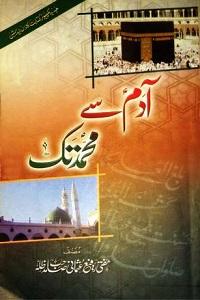 Adam [S.A] se Muhammad [S.A.W] tak By Mufti Muhammad Rafi Usmani آدم علیہ السلام سے محمد ﷺ تک