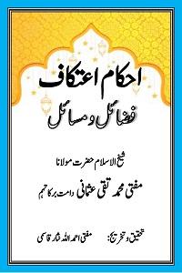 Ahkam e Itikaf Fazail o Masail By Mufti Muhammad Taqi Usmani احکام اعتکاف فضائل و مسائل