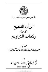Al Rai un Najeeh By Maulana Rasheed Ahmad Gangohi الرأی النجیح فی عدد رکعات التراویح