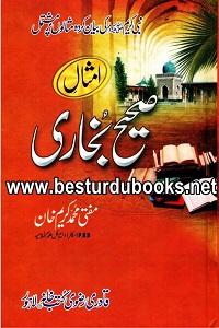 Amsal e Sahih Bukhari By Mufti Muhammad Kareem Khan امثال صحیح بخاری