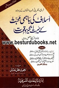Aslaf ki Bahmi Muhabbat kay Herat Angez Waqiat By Qari Muhammad Ishaq Multani اسلاف کی باہمی محبت کے حیرت انگیز واقعات