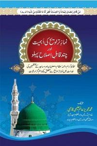Namaz e Taraweeh ki Ahmiyat By Maulana Tabrez Alam Haleemi نماز تراویح کی اہمیت