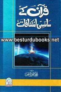 Quran kay Sciencei Inkishafat By Muhammad Anwar bin Akhtar قرآن کے سائنسی انکشافات
