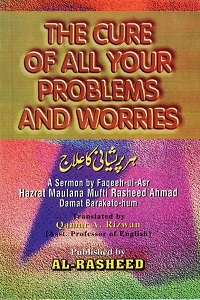 The Cure of All Your Problems and Worries By Mufti Rasheed Ahmad Ludhyanvi