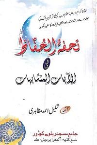 Tohfa tul Huffaz By Maulana Shakeel Ahmad Mazahiri تحفۃ الحفاظ