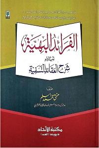 Al Faraid ul Bahiyah Urdu Sharh Sharh ul Aqaid الفرائد البھیۃ اردو شرح شرح العقائد