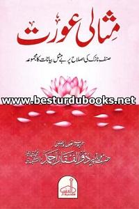 Misali Aurat By Maulana Zulfiqar Ahmad Naqshbandi مثالی عورت