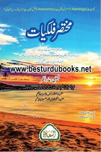 Mukhtasar Falkiyaat By Mufti Muhammad Sultan Alam مختصر فلکیات