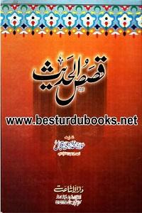 Qasas ul Hadith By Maulana Muhammad Zakariya Iqbal قصص الحدیث
