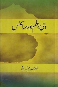 Wahi, Ilm aur Science By Dr. Muhammad Riaz Karmani وحی، علم اور سائنس