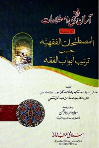 Asaan Fiqhi Istilahat By Mufti Syed Hakeem Shah آسان فقہی اصطلاحات