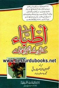 Atibba kay Herat Angez Karnamay By Hakeem Abdul Nasir Farooqi اطباء کے حیرت انگیز کارنامے