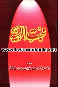 Muhabbat e Elahiya By Mufti Rasheed Ahmad Ludhyanvi محبت الٰہیہ