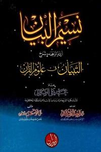 Naseem ul Bayan Urdu Sharh Al Tibyan fi Uloom il Quran نسیم البیان اردو شرح التبیان فی علوم القرآن By Maulana Muhammad Asif Naseem