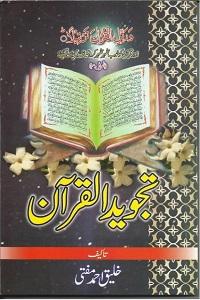 Tajweed ul Quran By Maulana Khaleeq Ahmad Mufti تجوید القرآن