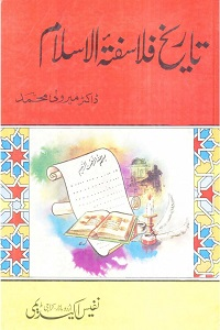 Tareekh e Falasifa tul Islam By Muhammad Lutfi Juma [Urdu / Arabic] تاریخ فلاسفۃ الاسلام