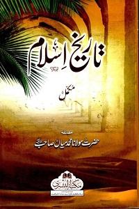 Tareekh e Islam By Maulana Muhammad Mian تاریخ اسلام