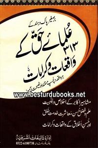 Ulama e Haq kay 313 Waqiat o Karamaat By Qari Muhammad Ishaq Multani علمائے حق کے 313 واقعات و کرامات