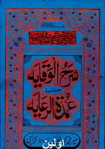 Sharh ul Wiqayah Aowalain  شرح الوقایہ اولین